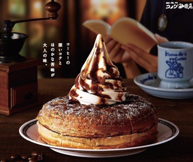 9月1日よりコメダ珈琲店から、コーヒーの深いコク&ほのかな苦みの季節のシロノワール『大人ノワール』が発売されます✨