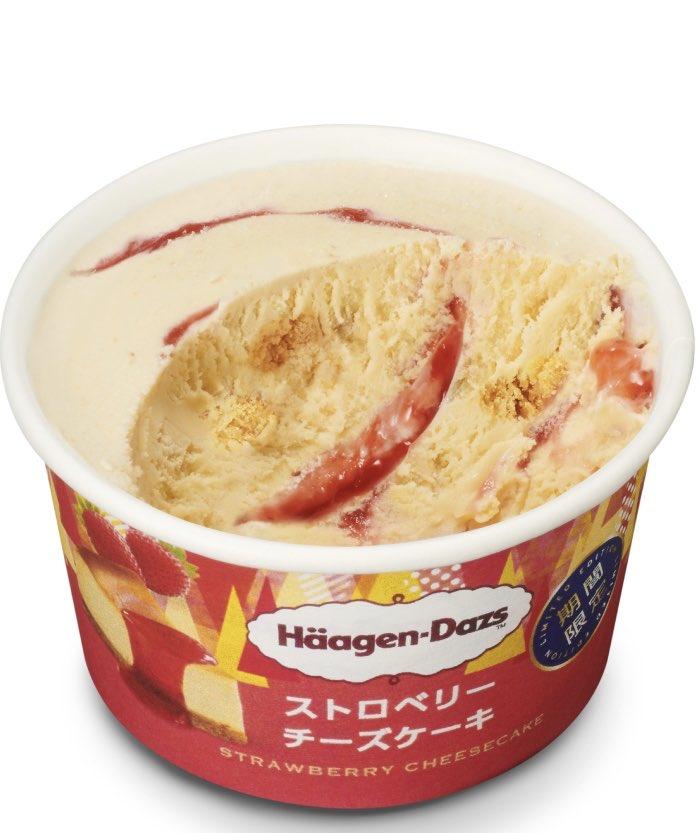 1月26日よりハーゲンダッツから、濃厚ベイクドチーズケーキ×苺ソースの新作ミニカップ「ストロベリーチーズケーキ」が発売されます✨