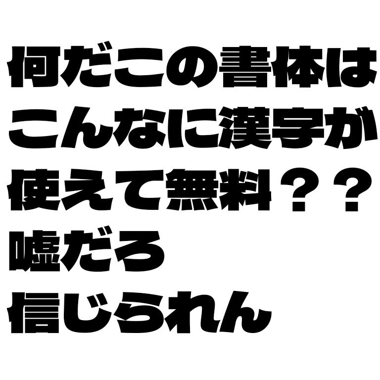 『デラゴシック』漢字がJIS第三水準まで使える無料のフォント