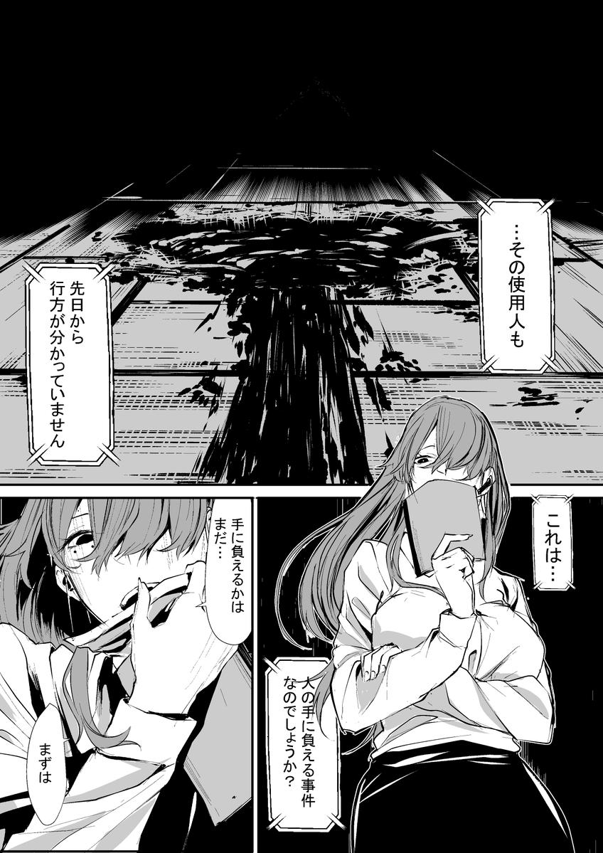 オリジナル漫画 【蟲の家】