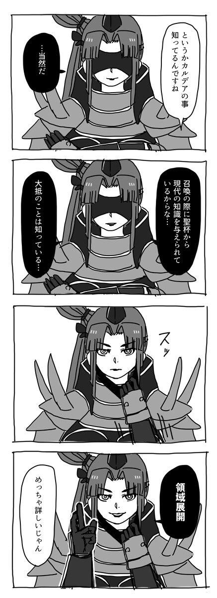 平景清さん召喚記念