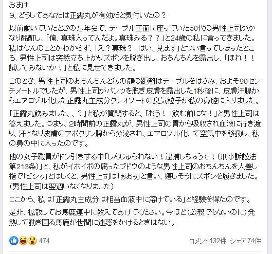 「新型コロナには正露丸が効く」というデマを広めてアカウント凍結された橋本琴絵さん、Facebookの投稿もガチで面白いんですよね…