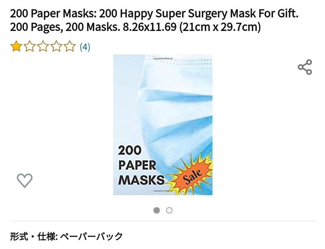 Amazonでマスク200枚1500円で売ってる