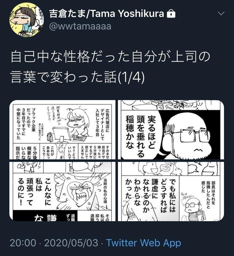 web漫画家