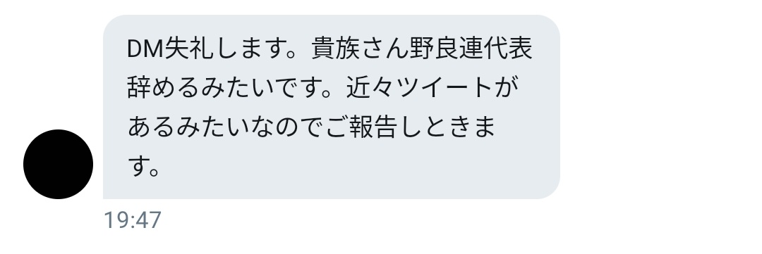 Kizokuさんが代表辞任発表する一時間前にきた「もうすぐKizokuがツイートするよ」という予言DMと、同じ人物から追加で送られてきたDMです