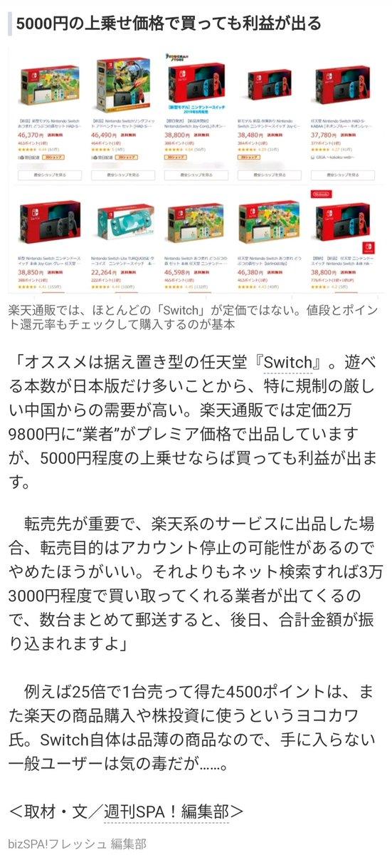 【悲報】Yahoo!ニュースさん、Nintendo Switchの転売を奨励してしまう