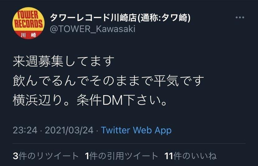 【悲報】タワーレコード川崎店さん、援交募集らしきツイートを誤爆してしまう @tower_kawasaki