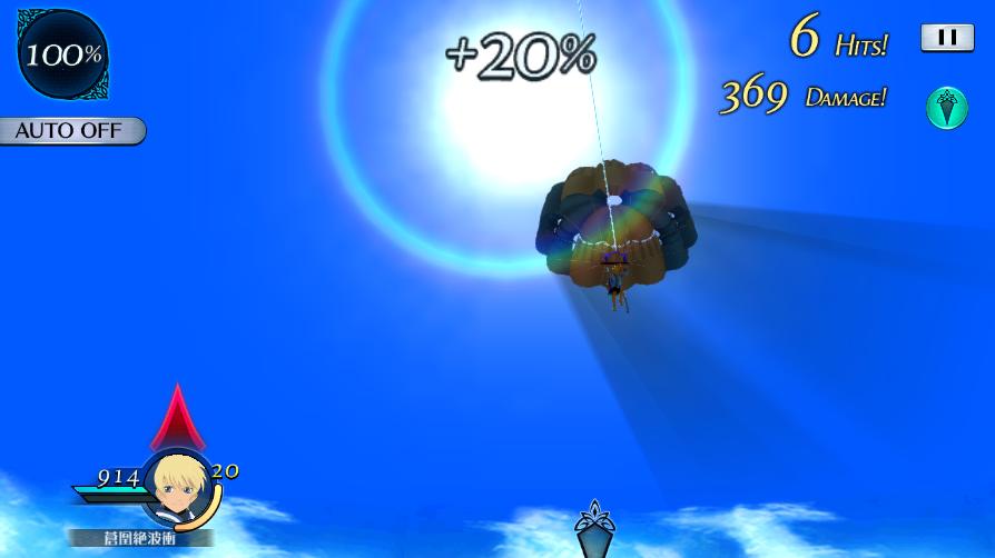 パラセーリングで空中から華麗に登場したフレンが蒼凰絶波衝(緋凰絶炎衝SUMMERver)をお見舞いします
