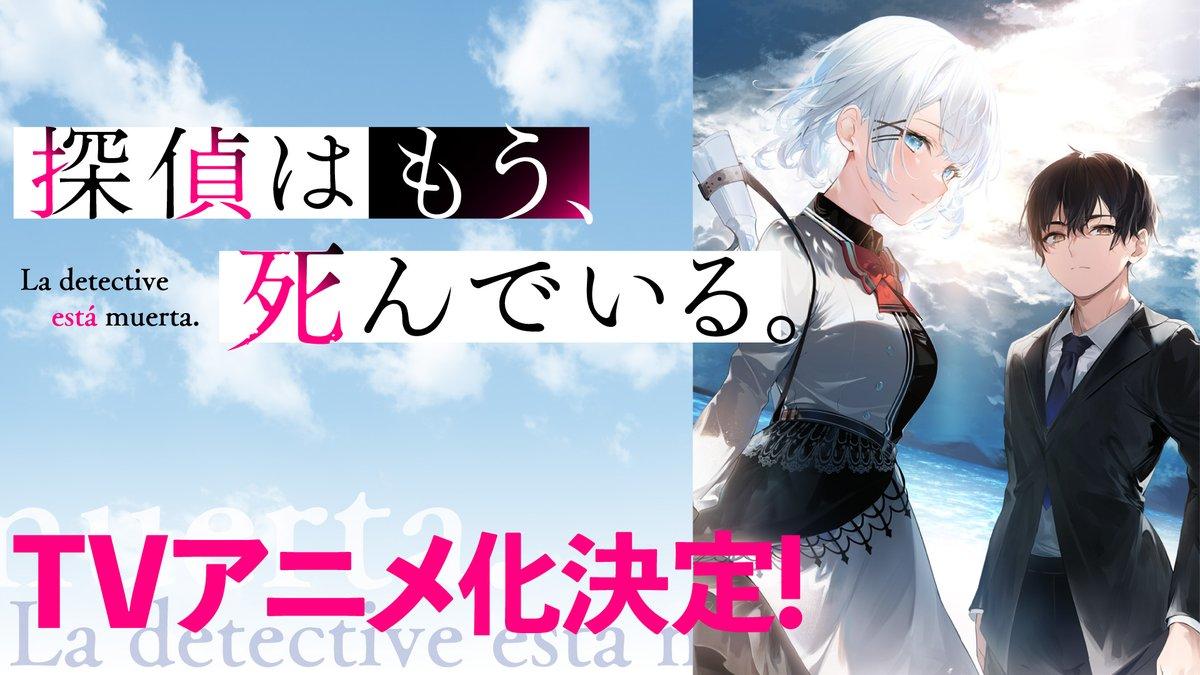 TVアニメ化決定!!!!!!!!!!!! #たんもし