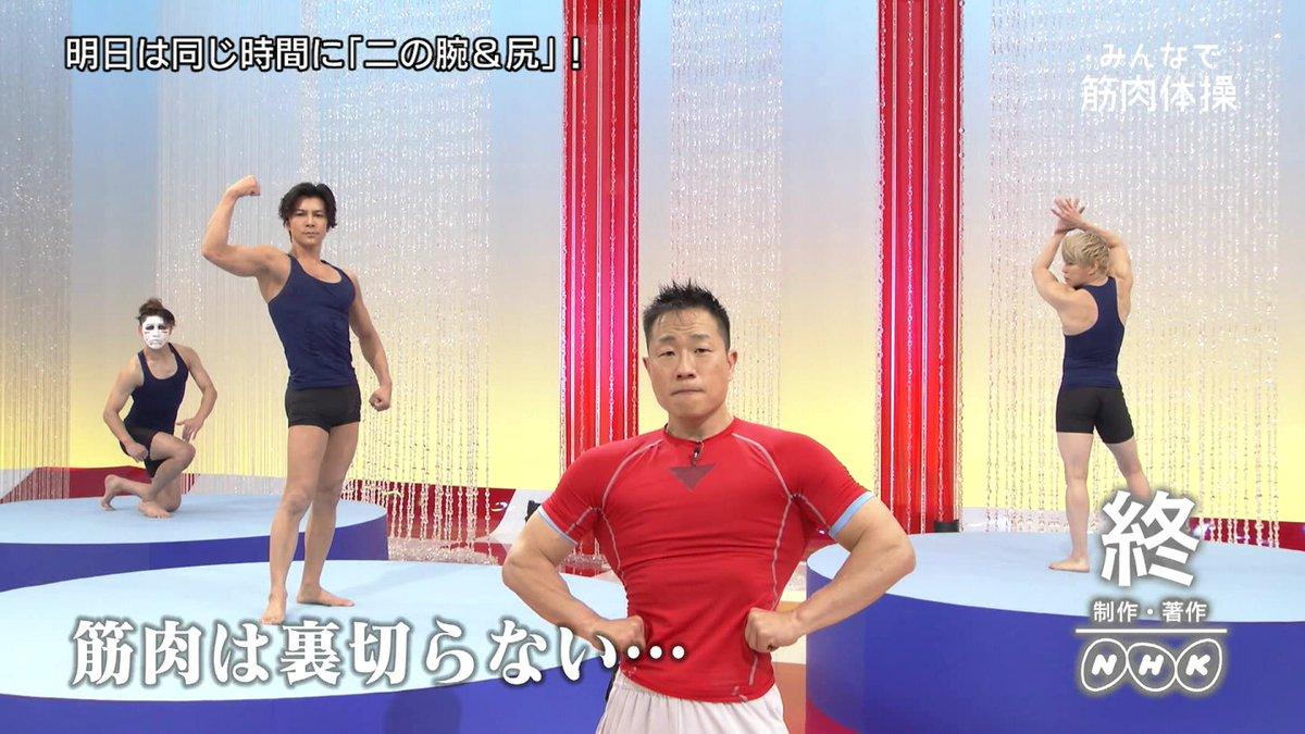 西川くんそのポーズはズルい  #みんなで筋肉体操