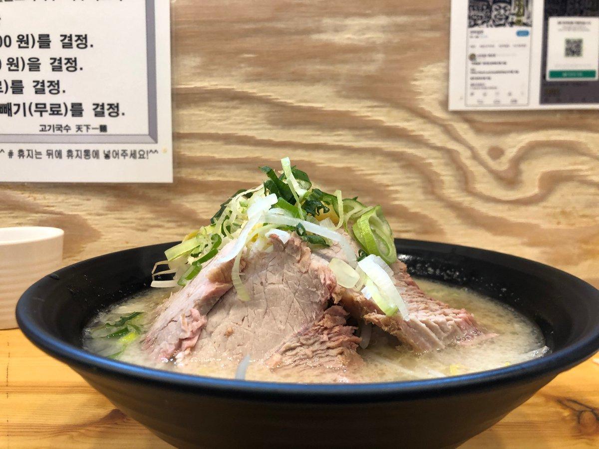 この前韓国で食べたラーメン🍜店の名前がまさかの「天下一麺」😀 味はそこそこう美味かった