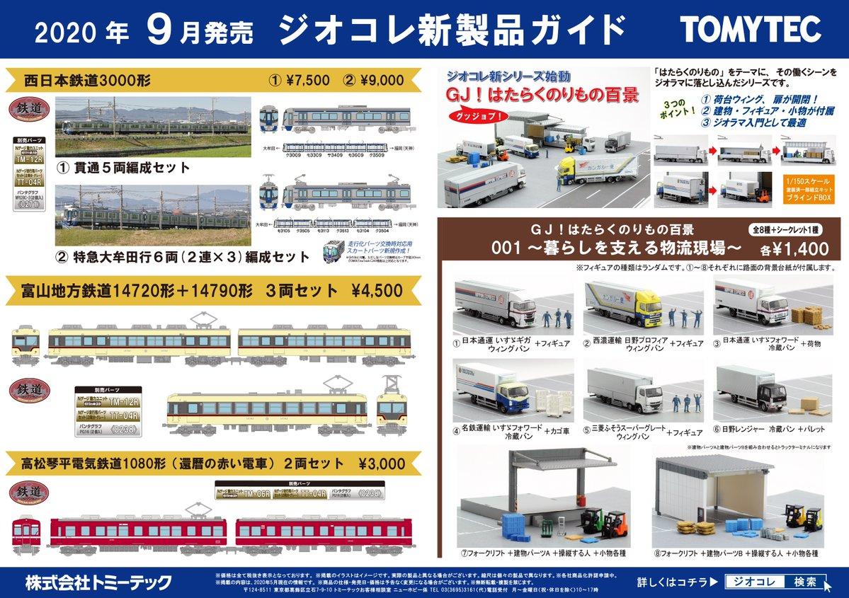 \鉄コレ・トラコレ製品化発表/ 9月発売予定商品の発表です
