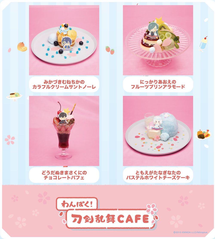 刀剣乱舞CAFE】心斎橋パルコ・渋谷パルコ・名古屋パルコで開催決定
