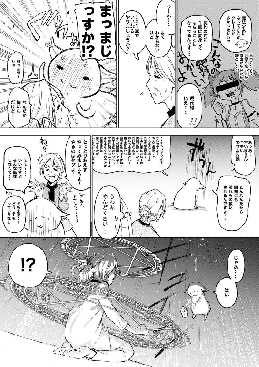 7ページ漫画「ババア・イン・ザ・魔法少女」(1/2)