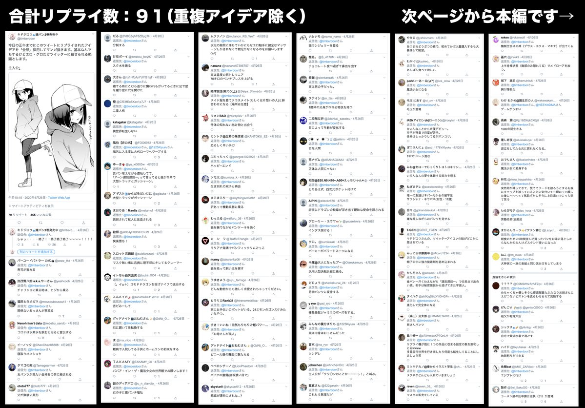 募集アイデア全部採用マンガ「魔法少女デウス・エクス・マキナ」(1/10)