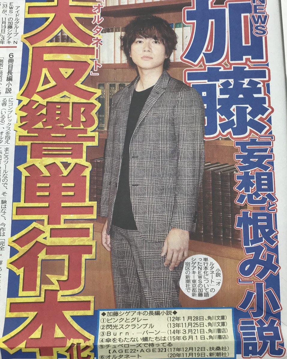 〔ちょい見せトーチュウ 8/26〕19面 NEWSの加藤シゲアキが11月19日に3年ぶり6冊目となる長編小説「オルタネート」を発売