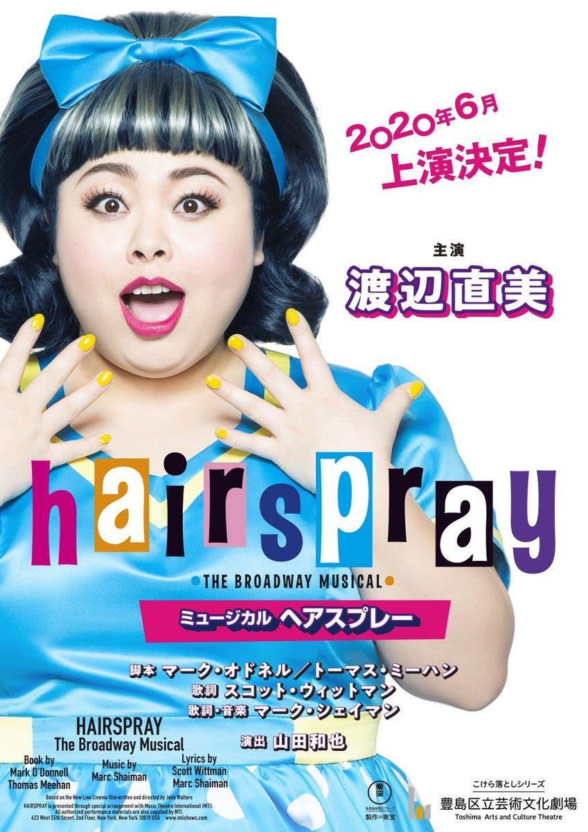 🌀公式サイトOPEN🌀ミュージカル初主演の渡辺直美さんを迎え、本年秋に池袋にオープンする新劇場こけら落としシリーズとして2020年6月にミュージカル『ヘアスプレー』が上演決定❗️続報をどうぞお楽しみに‼️💃🏻🕺🏾✨