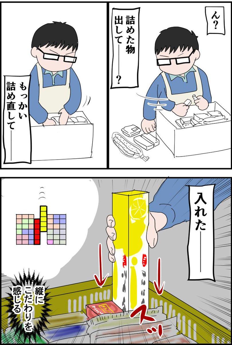 レジ店員さんのこだわりを感じるカゴ詰め。