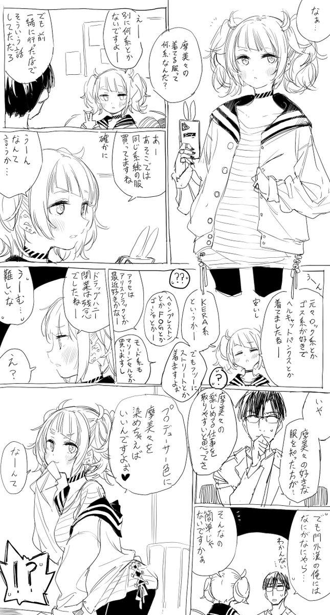 田中摩美々さんの漫画です