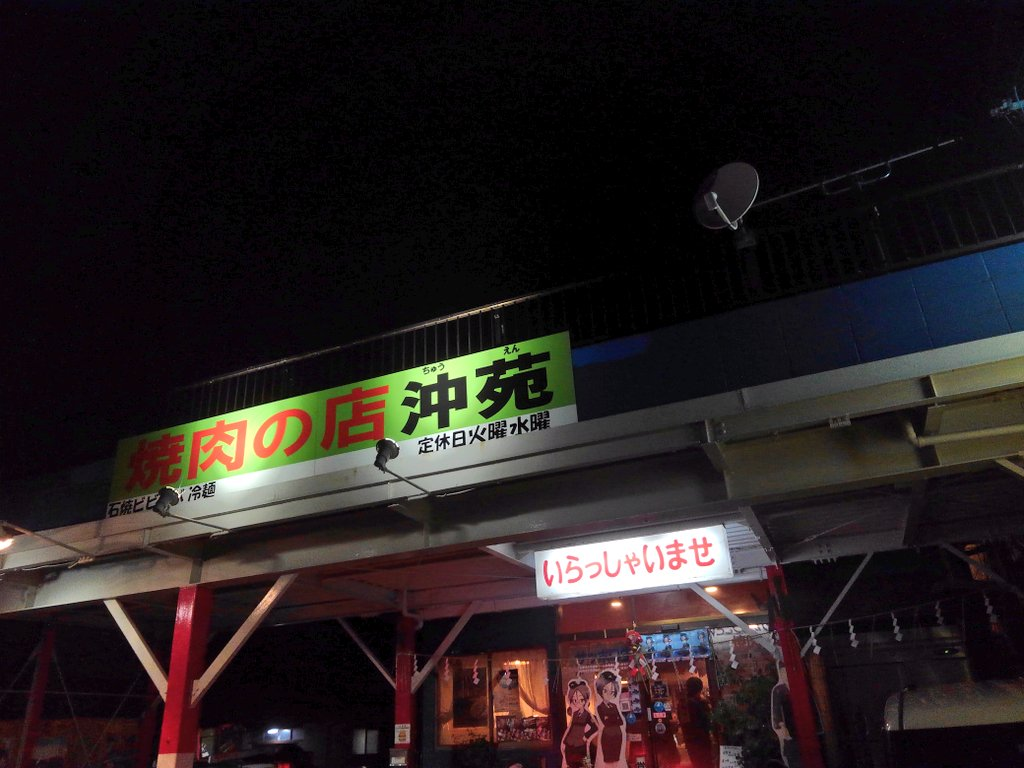 昨日は、日暮れ頃の静まり返った磯前神社へご挨拶に行き…( ˘ω˘)  化石海水をひいている実家の大きな風呂で肩まで浸かって足を伸ばし…( ˘ω˘)  夕飯は、常陸牛と〆のラーメン、別腹のプリンが絶品の行きつけの焼き肉屋さんへ…( ˘ω˘) #秋田生まれ東京育ち