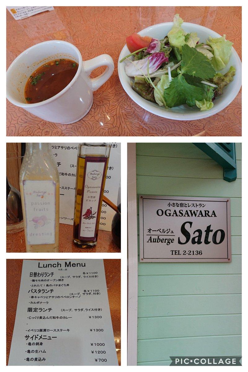お仕事前に昼食~🎵父島にあるAuberge Sato (オーベルジュ サトウ)さん✨ランチメニューよりイベリコ豚肩ロースステーキ(スープ、サラダ、ライス付き)😋ちょいと贅沢してみた😁✨テンション低い時は美味しい物を食べるに限る🎵お洒落なお店で、めちゃ旨でしたよ~😆👍✨