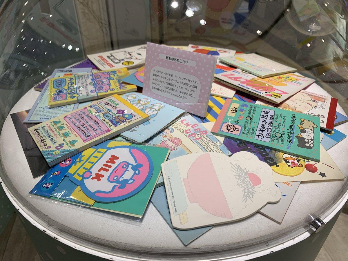 ヒカリエに来たら「昭和ファンシーミュージアム」なるものをやっていた