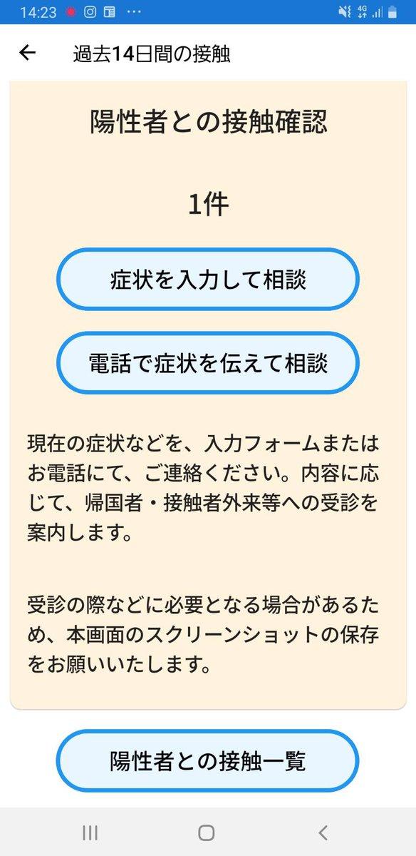 昨日COCOAから通知が来たので、横浜市の感染症帰国者・接触者相談センターに連絡しました