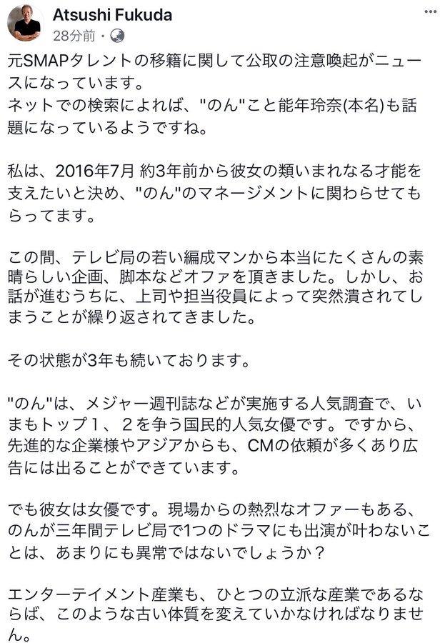 SMAPファンの皆さんも、のんのマネージメントをしている福田さんのこのコメントを是非読んでください