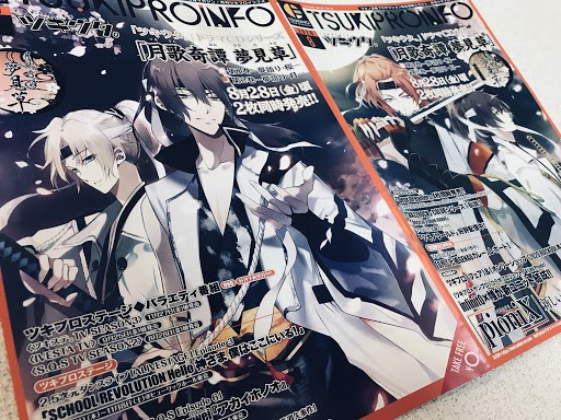 ★ツキプロインフォ8月号★ 8月27日(木)よりアニメイト他で店着次第配布開始