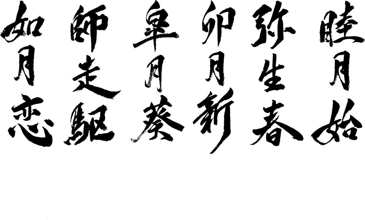 陽「ちなみにロゴとか、タイトルに使われてる全部の文字が始さん筆です