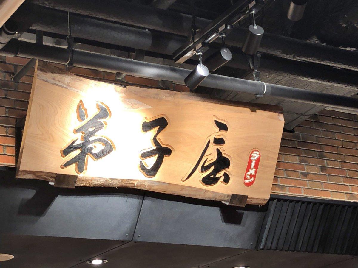 食べやすくて美味しかったです(^^) えびそば一幻は、すごい行列でした