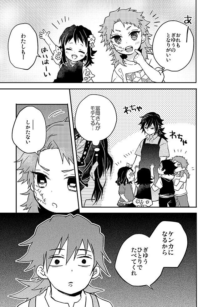 【幼児化パロ】義勇先生と水の子園児