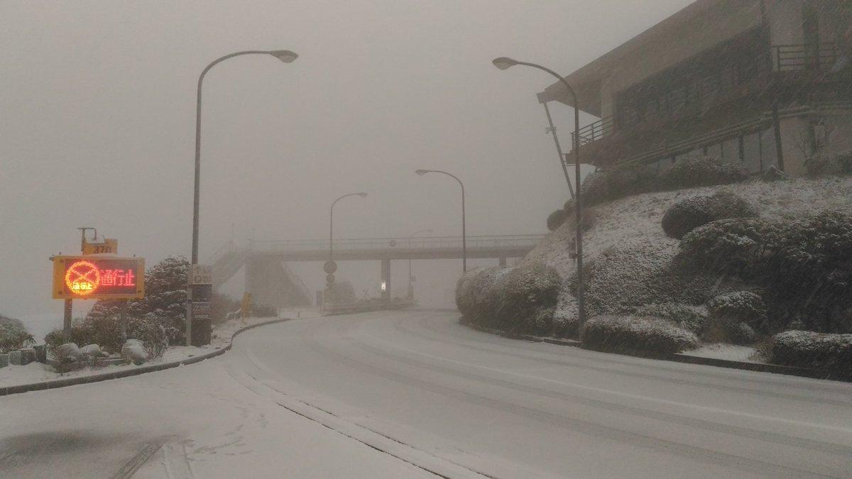 アネスト岩田ターンパイク箱根 積雪の為、全線通行止めとなっております
