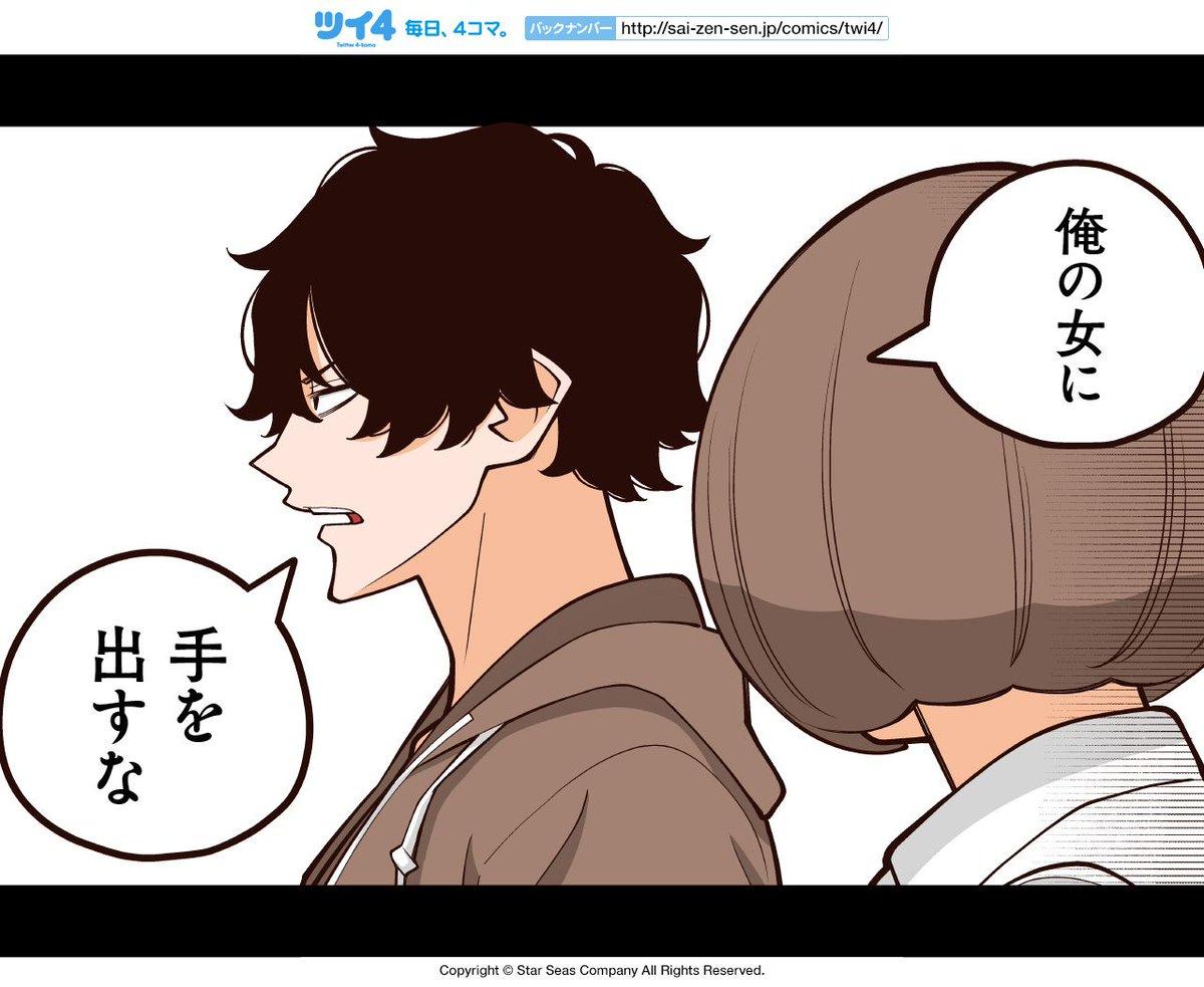 【OMAKE 9-13】若林稔弥『幸せカナコの殺し屋生活』  #ツイ4