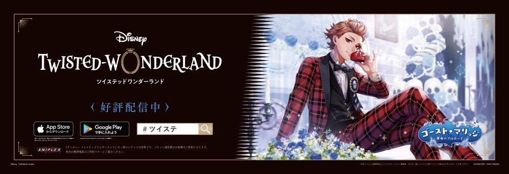 【交通広告】 本日6月1日よりJR東京駅の京葉線連絡通路にて掲示している『ディズニー ツイステッドワンダーランド』の広告デザインを一部、新たなものに張り替えております