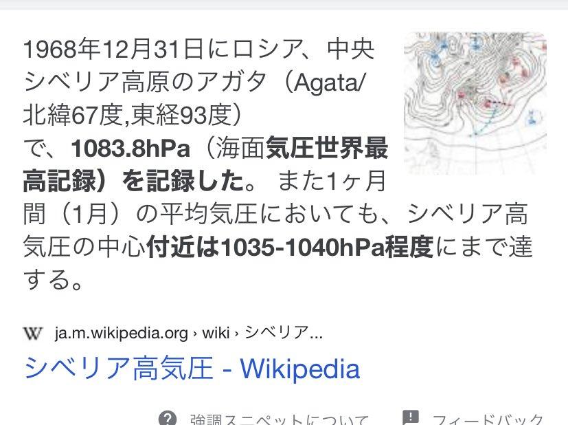 しれっと1084hPa見えてるけど世界最高気圧なんだよなあ