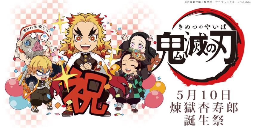 【お誕生日】本日5月10日は「鬼滅の刃」より煉獄杏寿郎の誕生日です
