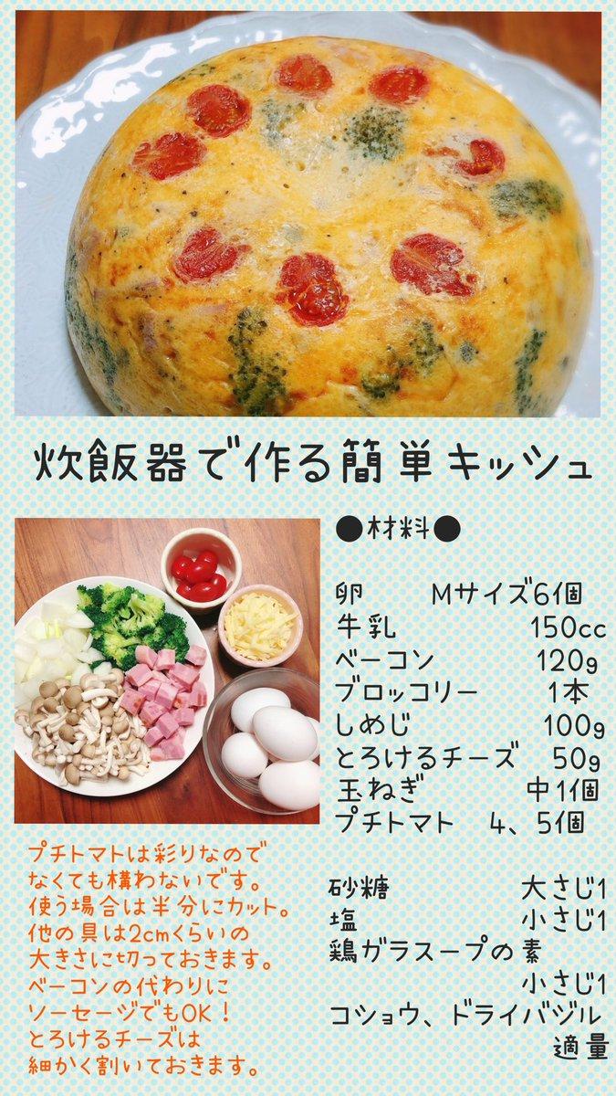 卵もいっぱいあると聞いたので、卵大量消費応援メニュー✨  炊飯器で作れる簡単キッシュ