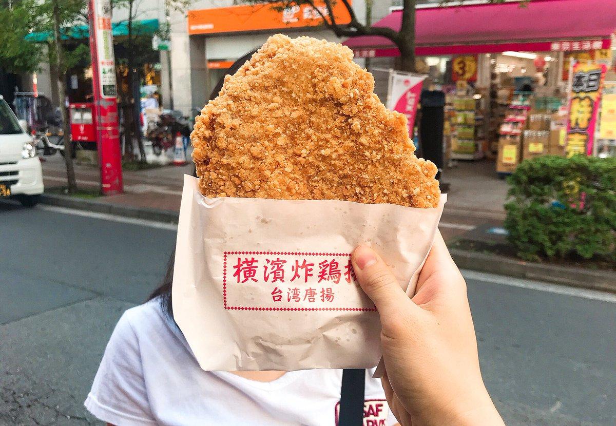 まじでこの世の全てのチキン好きに教えてあげたいんだが横浜中華街の横濱炸鶏排には全ての人間を虜にする禁断の巨大フライドチキンがある