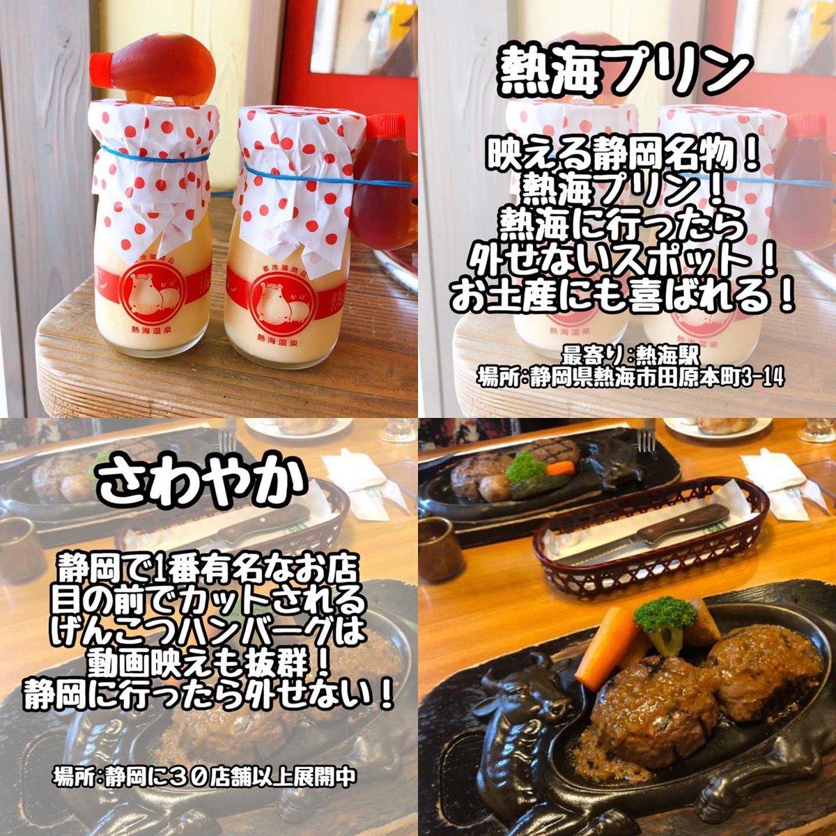 【厳選静岡まとめ】 静岡旅行の参考にしてね!