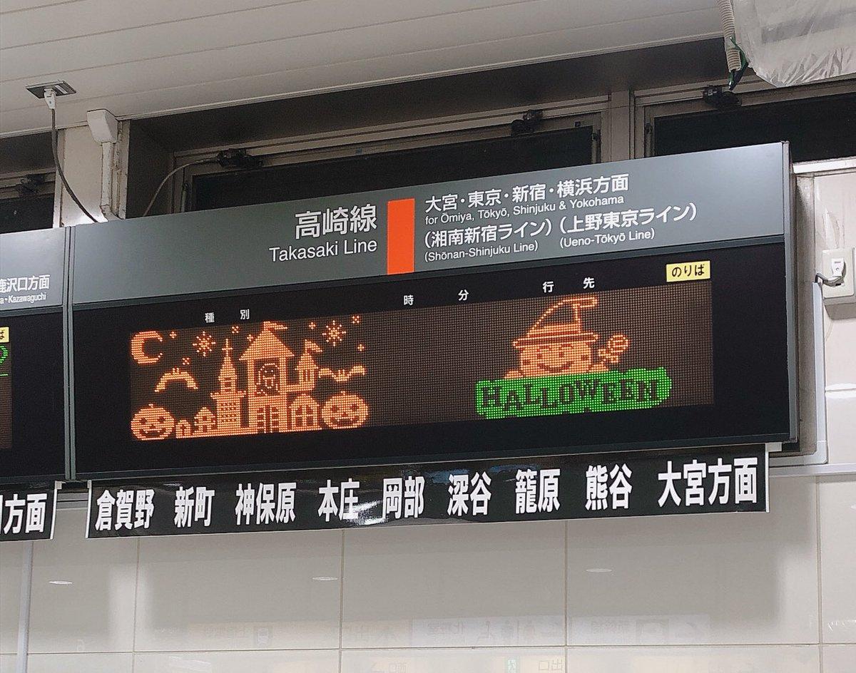 電車の計画運休で、 東京や大阪などの駅の電光掲示板に 「関西へは行けません」 「関東へは行けません」 と書かれるなか、高崎駅(群馬)の電光掲示板に書かれていたのがこちら