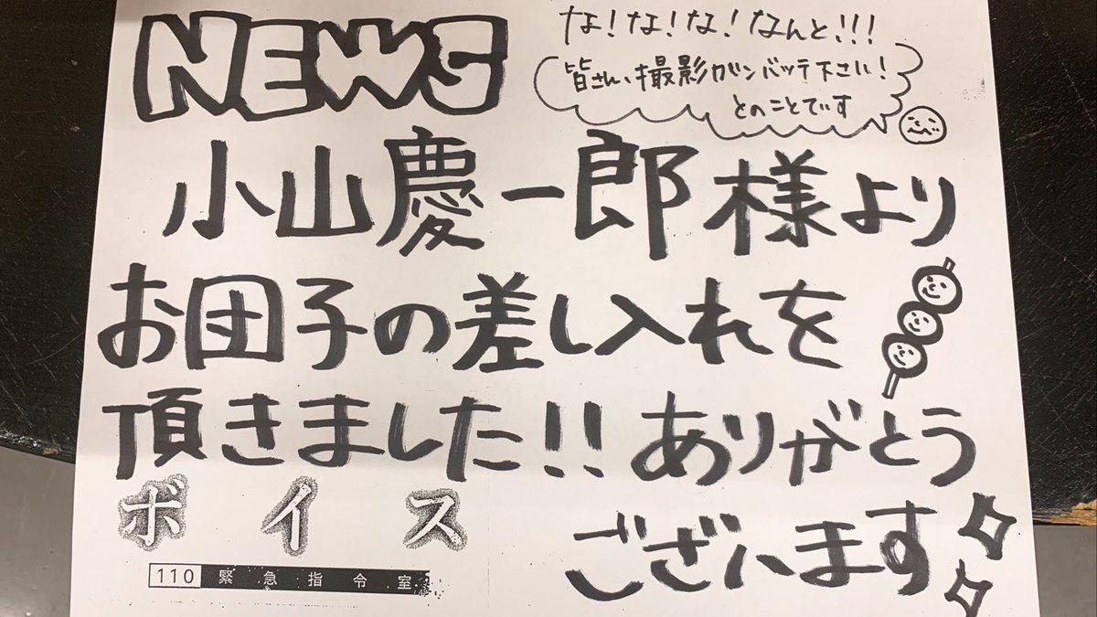 昨日のサプライズの差し入れは #NEWS の #小山慶一郎 さんからでした👏☺️💜ありがとうございます‼️素晴らしきメンバー愛🥺みんなビックリしつつも、美味しく頂きました🙋♂️誰よりビックリしてたのはまっすーですが…😂#ボイス110 #ぜひ現場にも遊びにきてほしいですね #和菓子のチョイス素敵 #増田貴久