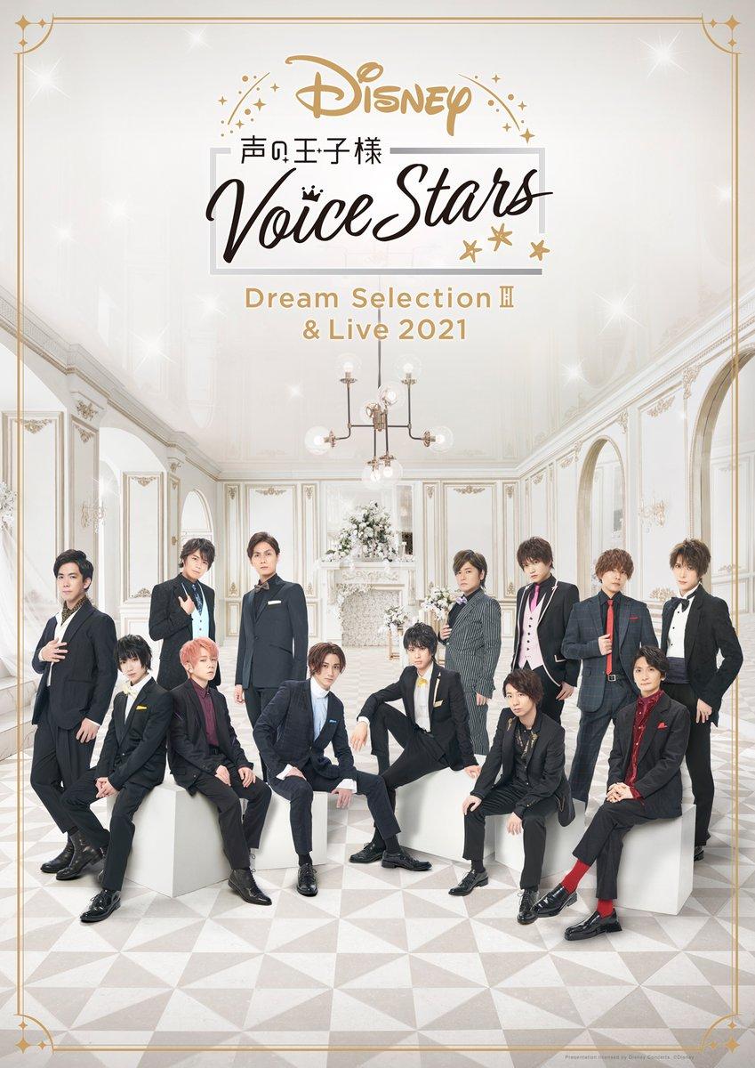 👑Disney 声の王子様 Voice Stars Dream Selection Ⅲ👑  全13名ボイスキャスト 撮り下ろしビジュアル初解禁✨  さらに、オールキャスト歌唱曲 「ミッキーマウス・マーチ」を 含む全楽曲の試聴動画を公開🎤  ☟試聴☟   ☟詳細はこちら☟  #声の王子様