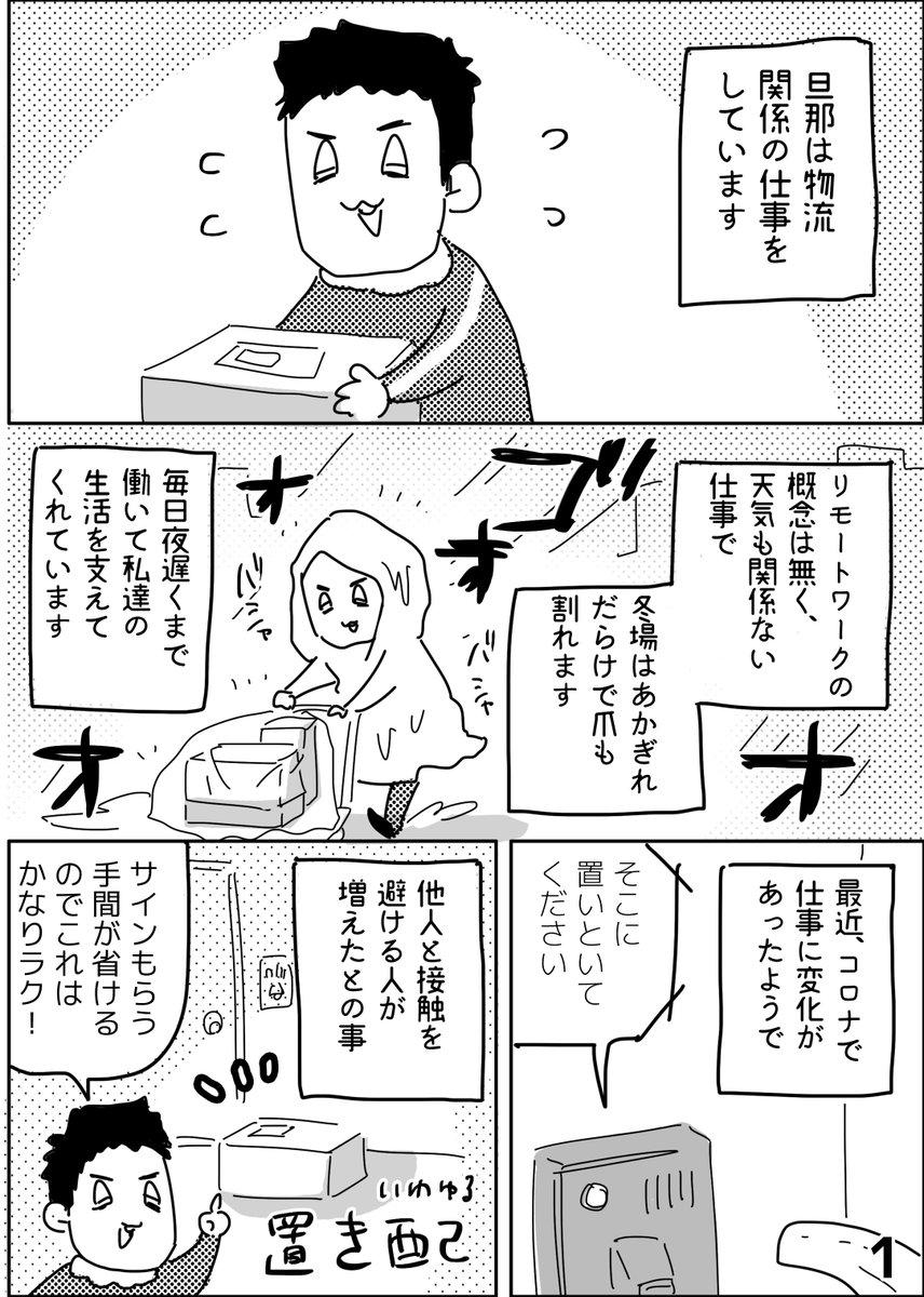 #育児日記  #育児漫画  #やっぱり家が好き  #育児   #日記   #コロナ