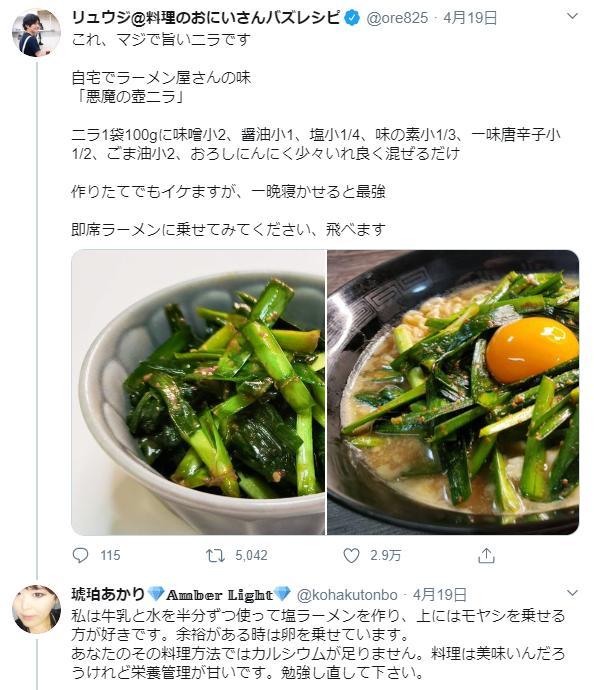 Twitterでガチの糖質に絡まれた有名料理垢、その後そのやり取りが恒例のネタになってYoutubeまで波及しててワロタ