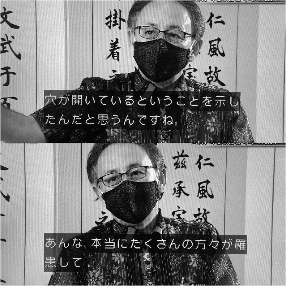 あんな本当に沢山の人が罹患して多くの死者まで出している国から、無防備で日本にやってきて沖縄に入れるということは、この日米安全保障体制に大きな人命損傷の穴が開いているということ」