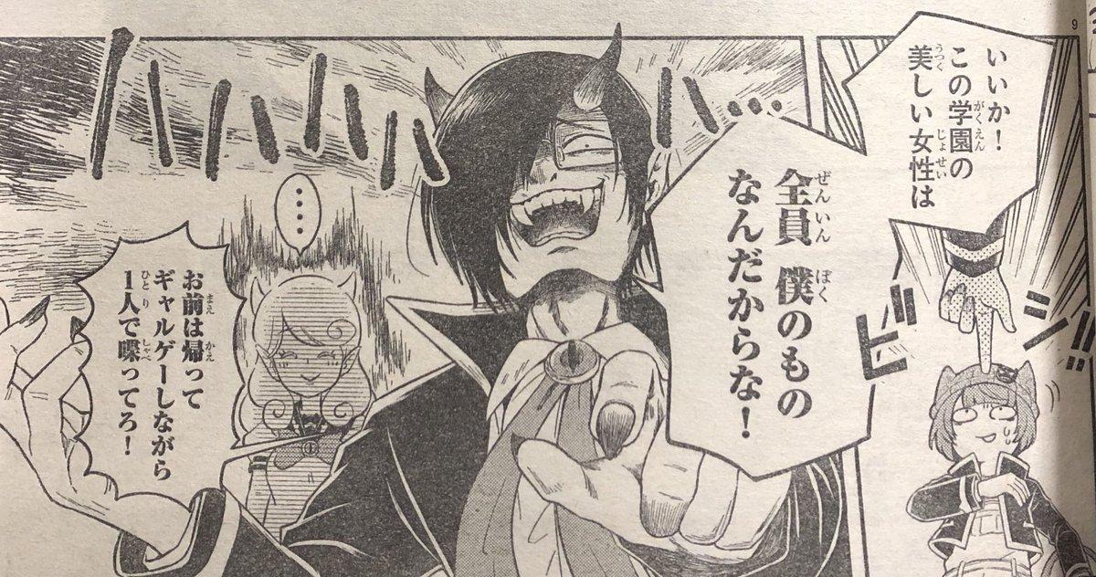 【週刊少年チャンピオン新年6号(1/9売)入間くん特集まであと6日