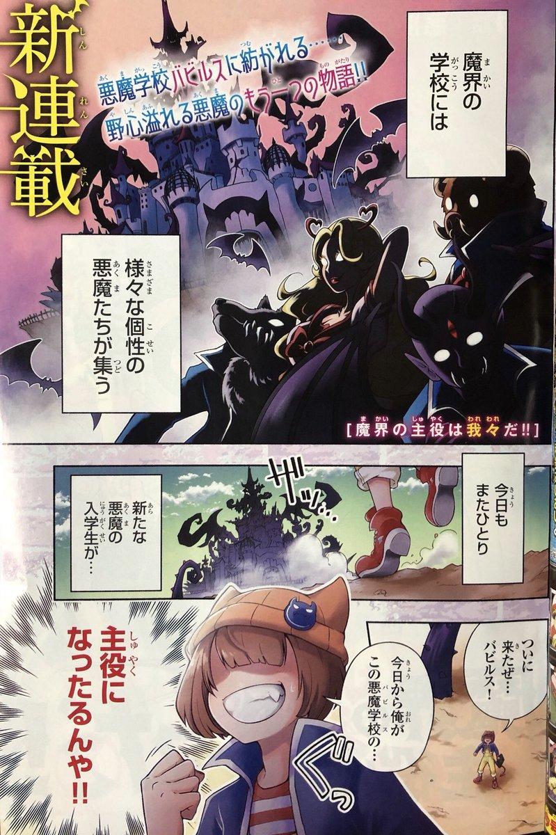 【週刊少年チャンピオン新年6号(1/9売)入間くん特集まであと4日