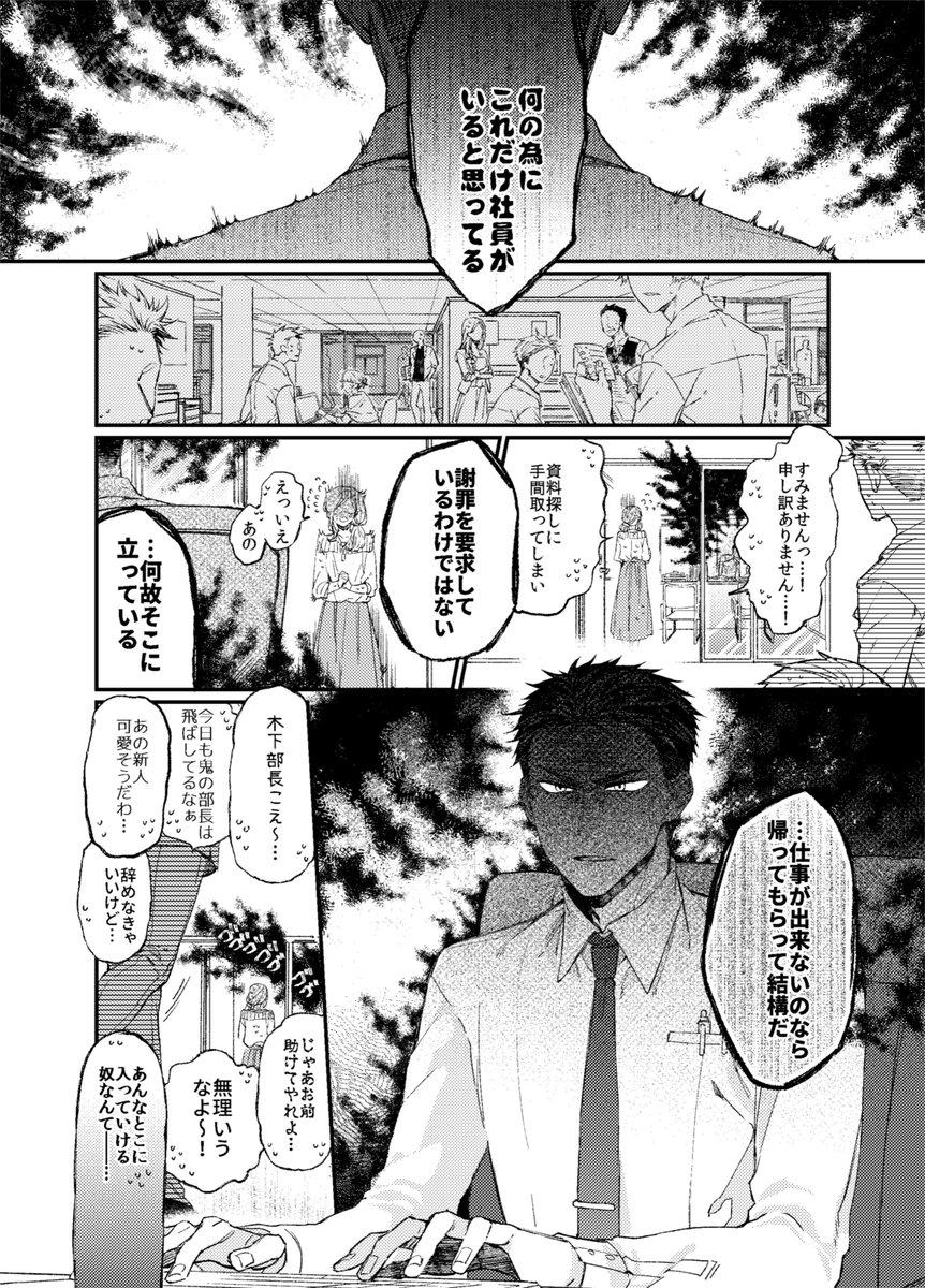 【BL】心の声が煩い部下とコワモテ鬼上司の話 (1/7)