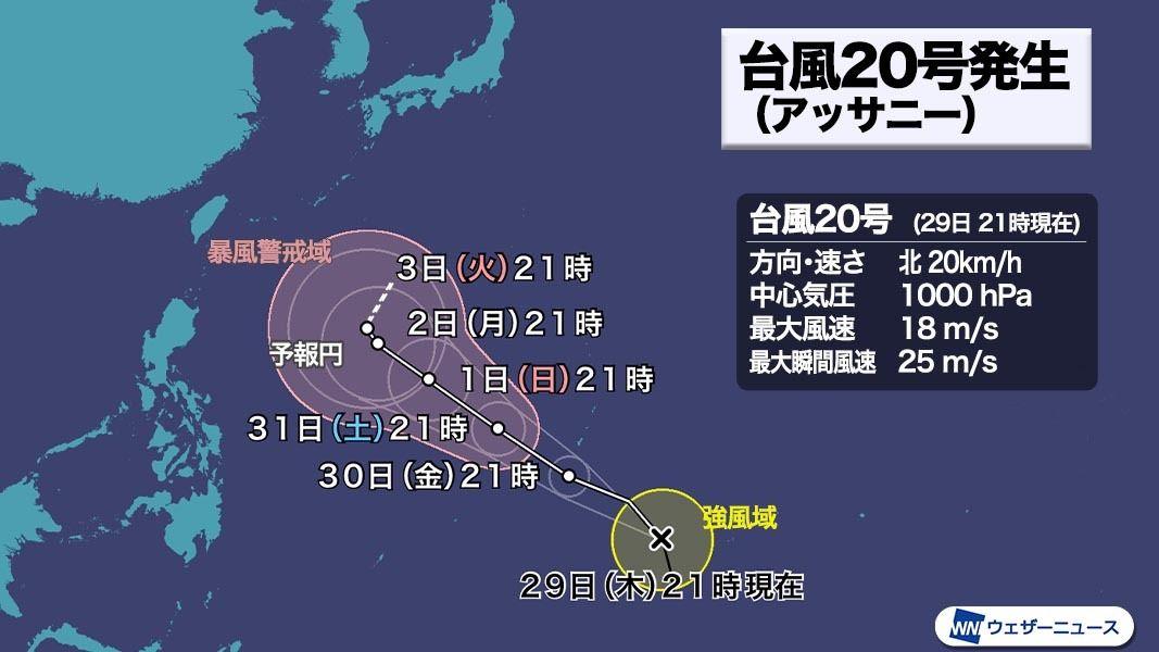 今後は発達しながら西進するものの、台風19号に比べると北よりに進む可能性があり、11月2日(月)以降は予報円が大きくなっています
